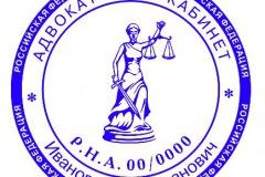 Печать нотариуса, юриста