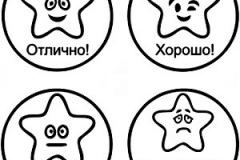 detskie-dlya-ocenok-003