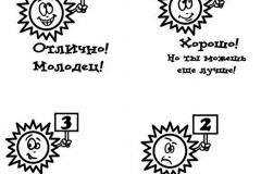 detskie-dlya-ocenok-010