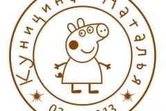 Детские печати для маркировки книг и тетрадей