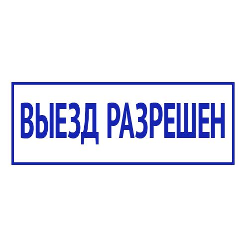 Штампы для путевых листов с доставкой курьером в Москве. Самовывоз - метро Варшавское.