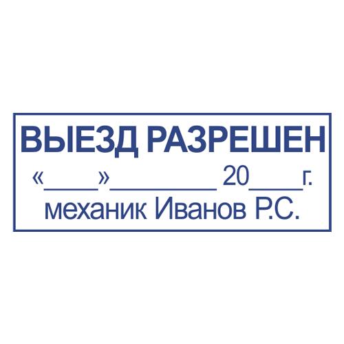 Штампы для путевых листов с доставкой курьером в Москве