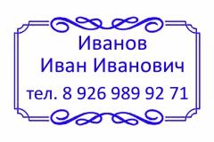 lichnaya_pechat-007