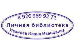 lichnaya_pechat-012