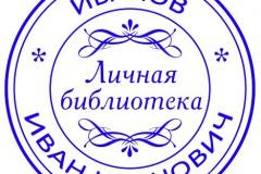 lichnaya_pechat-013