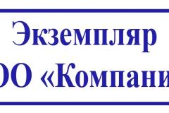 shtamp-vernyt-003