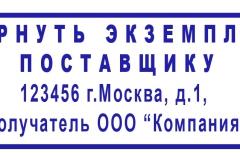 shtamp-vernyt-004