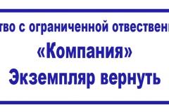 shtamp-vernyt-005