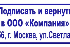 shtamp-vernyt-008