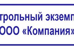 shtamp-vernyt-009