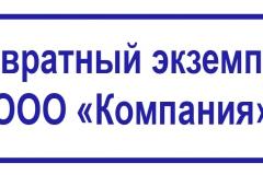 shtamp-vernyt-010