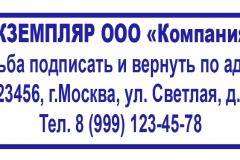 shtamp-vernyt-011