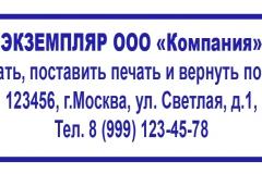 shtamp-vernyt-012