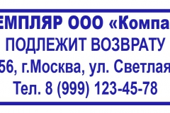 shtamp-vernyt-013