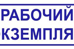 shtamp-vernyt-016