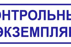shtamp-vernyt-017