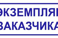 shtamp-vernyt-018