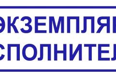 shtamp-vernyt-019