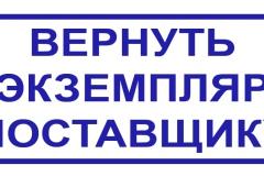 shtamp-vernyt-020