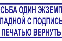 shtamp-vernyt-021