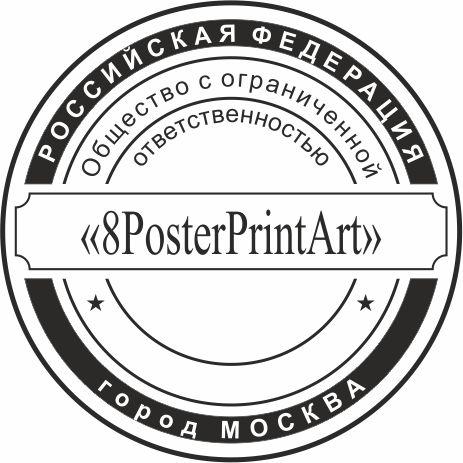 Печати для ООО - Примеры и Шаблоны