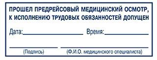 Медицинский штамп предрейсовый осмотр