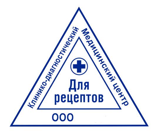 Медицинский штамп для рецептов