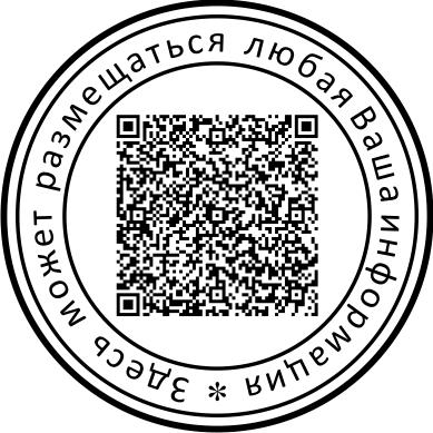 Нужна Печать с QR кодом?