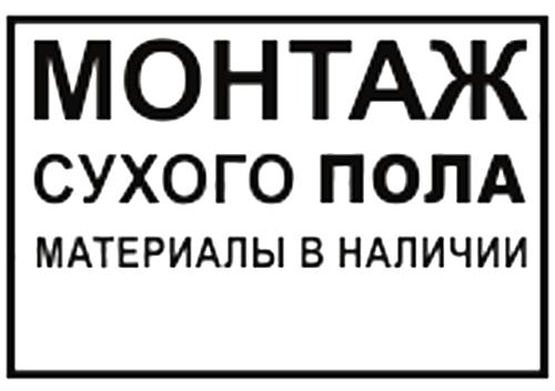 Рекламный штамп (рекламная печать, штамп-реклама, штамп на подъезды, штамп на стены и лифты)