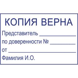 Копия верна №004