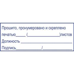 Копия верна №006