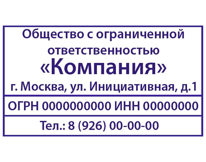Для чего нужно указывать на печати или штампе номера ОГРН или ОГРНИП?