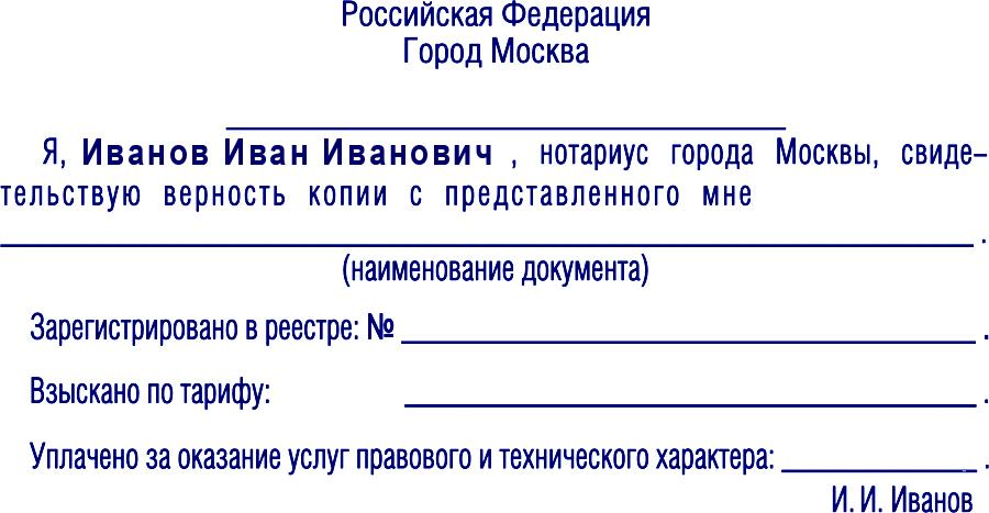 Нотариальные штампы. Штамп нотариуса с доставкой курьером в Москве. Самовывоз - метро Варшавское.